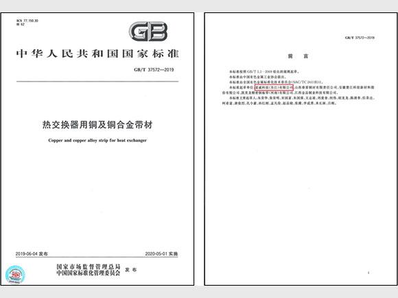 当社が起草した国家規格「GB / T37572-2019熱交換器用銅・銅合金ストリップ」が承認され、正式に実施されました。