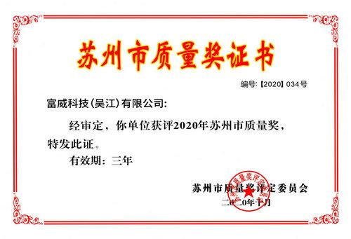 富威は2020蘇州品質賞を受賞しました