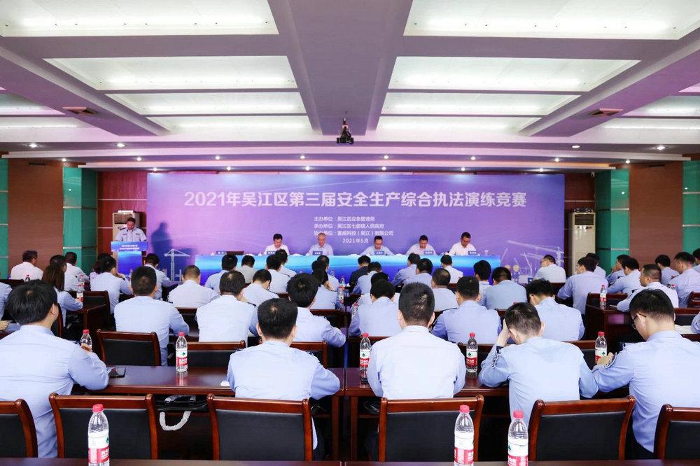 2021年呉江区第三回安全生産総合法律執行訓練競技は富威で開催されました。